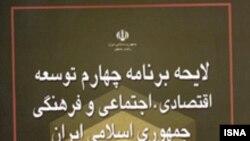 محمود احمدی نژاد برنامه چهارم را «نامتوازن» و جدول های آن را «غير واقعی» توصيف کرده بود.