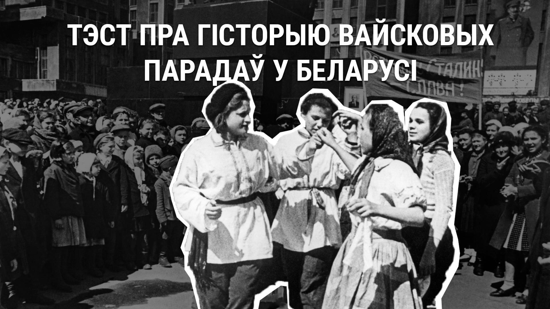 Ці добра вы ведаеце гісторыю вайсковых парадаў у Беларусі? ТЭСТ