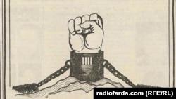 طرحی که به مناسبت انقلاب ۱۳۵۷ همان سال در روزنامه کیهان منتشر شد