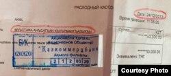 Копия банковской квитанции с искаженным именем получателя Ансаган Мустафа.