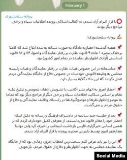 متن منتشرشده در تلگرام پروانه سلحشوری