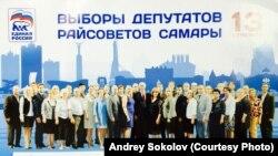 "Самара. Агитационный плакат ""команды губернатора"""