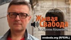 Belarus - banner Siarhiej Ablamiejka, Live Liberty big,