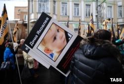 Марш против подлецов в Москве. Март 2013 года
