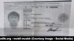 Тигран Каплановнинг судга тақдим қилинган ва сохта экани тахмин қилинаётган паспортидан нусха.