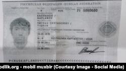 Тигран Каплановнинг швед маҳкамасида тақдим этилган паспорти нусхаси