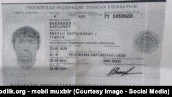 Российский паспорт Умидбека Аминова, выданный на имя Тиграна Капланова.