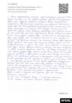 Ответ потерпевшего Михаила Никитина на письмо Радио Свобода.