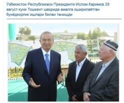 Президент Каримов пахта яккаҳокимлигини яна бир бор қоралади