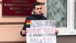 Артем Шитухин на пикете в защиту прав ЛГБТ в Пятигорске 27 января 2019 года