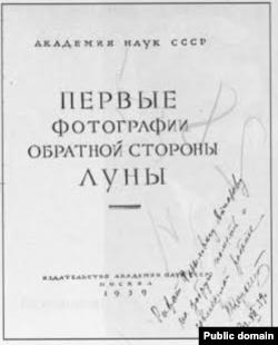 Альбом с дарственной подписью Рефату Аппазову от Сергея Королева