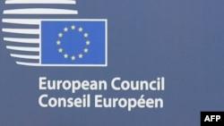 Европейский совет (Совет ЕС)