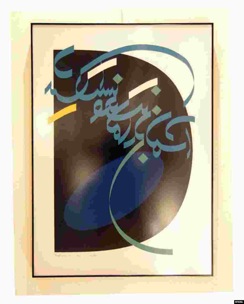 Iran -- Art exhibition in Dubai, Ebrahim Haghighi's work, One of Iranian famous graphics, 07Jun2008