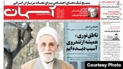 صفحه نخست روزنامه آسمان در روز یکشنبه، ۲۶ بهمن.