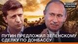 Путін запропонував Зеленському угоду щодо Донбасу