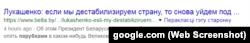 На сайце БелТА ўжо выправілі слова «парубак» на «парабак», але яно захавалася ў перадруках іншых СМІ і ў пошуку Google