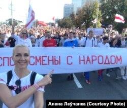Алена Леўчанка