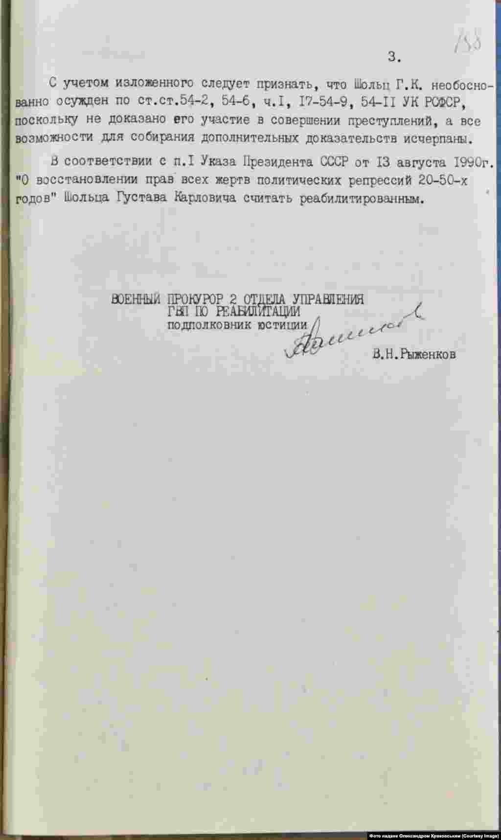 Довідка про реабілітацію Густава Шольца