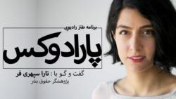 پارادوکس با کامبیز حسینی-- گفتگو با تارا سپهریفر