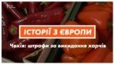 Чеська влада зобов'язала великі супермаркети не викидати харчі на смітник – відео