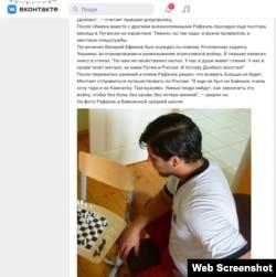 Бразилец Рафаэль Лусварги, вероятно, до сих пор находится на территории России