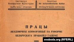 Вокладка зборніку матэрыялаў Акадэмічнае канфэрэнцыі 1926 г. Фрагмэнт