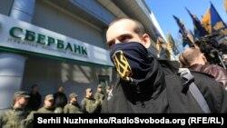 Акция националистов у украинского представительства Сбербанка, Киев, 10 апреля 2017