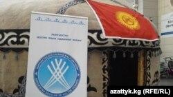"""Түркияда тигилген боз үй, """"Кыргызстан маданият жана достук коомунун"""" эн белгиси."""