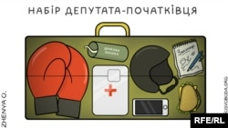 Survival Kit For Ukraine's Freshman Lawmakers (RFE/RL Ukrainian Service)