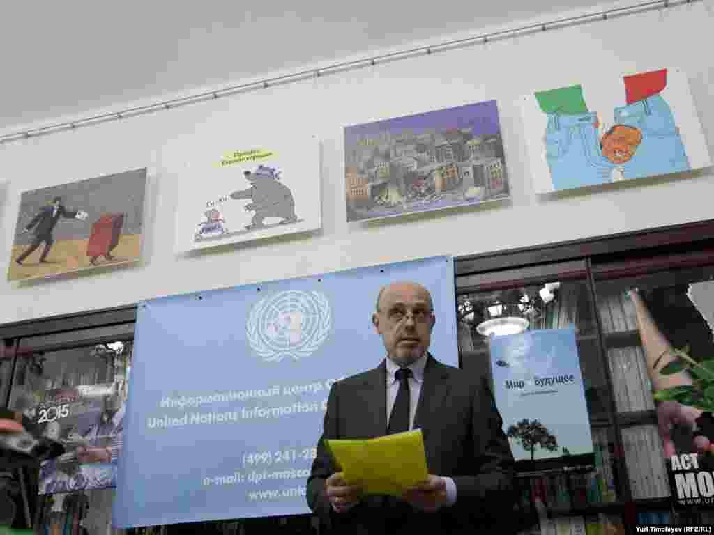 Директор Информационного центра ООН в Москве Александр Горелик открывает выставку политической карикатуры