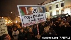 Мітинг опозиції у Мінську, Білорусь, 24 листопада 2016 року