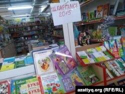 Cауда орталығыңдағы сатылып жатқан ҰБТ сұрақтары мен жауаптары. Алматы, 26 мамыр 2015 жыл.
