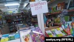 Объявление в книжном магазине о наличии в продаже шпаргалок для сдачи экзамена 2015 года. Алматы, 26 мая 2015 года.