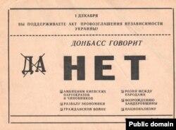 Листівка до грудневого референдуму 1991 року про незалежність, виготовлена «Интердвижениєм» за участі Володимира Корнілова. Фото із сайту dosie.su