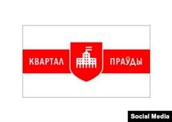 Сьцяг Кварталу Праўды, Менск