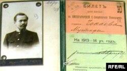 Мұстафа Шоқайға «1913-1914 оқу жылдары Петербургтің Императорлық университетіне кіру үшін» берілген студенттік билет. Ресей, Петербург, Орталық мемлекеттік тарихи мұрағат, 2009 жыл. (Көрнекі сурет)