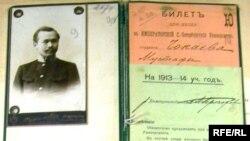 Студенческий билет Мустафы Шокая. Иллюстративное фото.