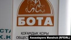 """""""Бота"""" қоғамдық қорының белгісі. Алматы, 25 қыркүйек 2012 жыл."""