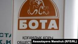 """Эмблема общественного фонда """"Бота"""". Алматы, 25 сентября 2012 года."""