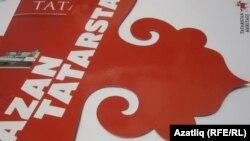 Татарстанның туризм комитеты утырышы материаллары