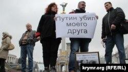 Участники одной из акций памяти Бориса Немцова. Киев, 28 февраля 2015 года.