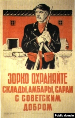 Cоветский плакат