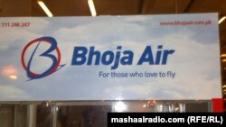 Логотип авиакомпании, самолёт которой вчера потерпел катастрофу у Исламабада