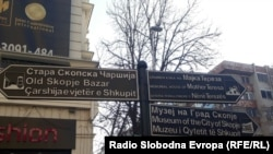 Mbishkrime në tri gjuhë në qendër të Shkupit.