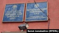 У Первомайского районного суда Бишкека.
