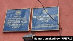 У здания суда в Бишкеке.