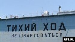 Причал в Севастополе, где расположена база ЧФ