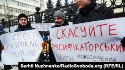 Пікет під Конституційним судом України у січні 2018 року