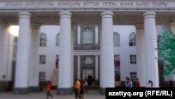 Astanadakı Milli Opera və Balet Teatrı