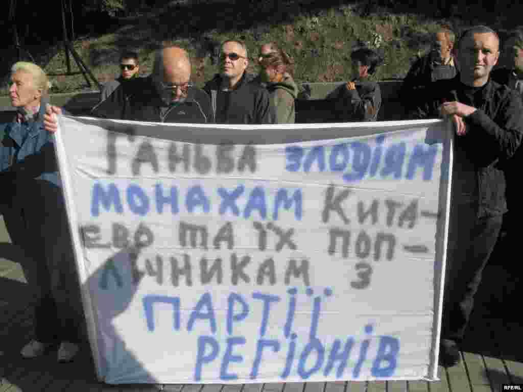 Мітингувальники вважають, що інтереси монастиря лобіює Партія Регіонів